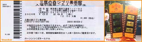ghibli museum tickets